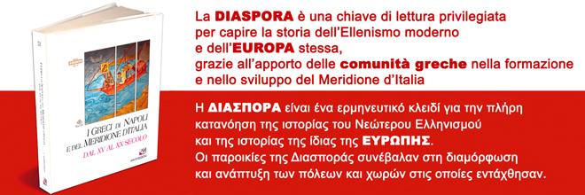 I GRECI DI NAPOLI... A ROMA