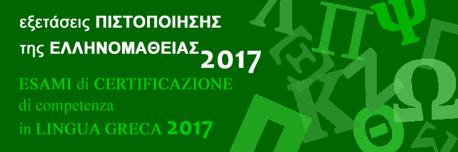 Lingua-Greca-2017