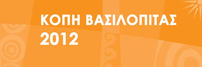 """""""VASSILOPITA"""" 2012"""