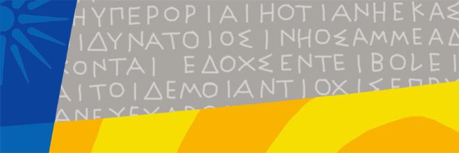 lingua-greca
