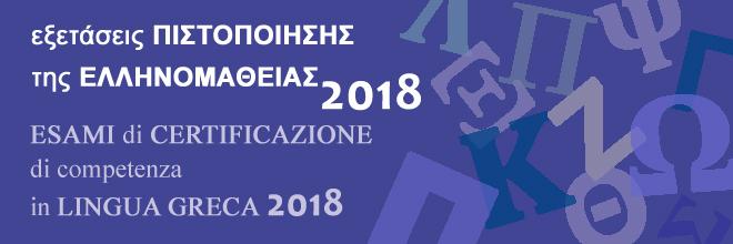 Lingua-Greca-2018